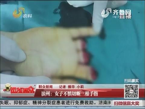 【群众新闻】滨州:女子不慎切断三根手指