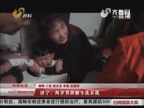 济宁:两岁男孩被卡洗衣机