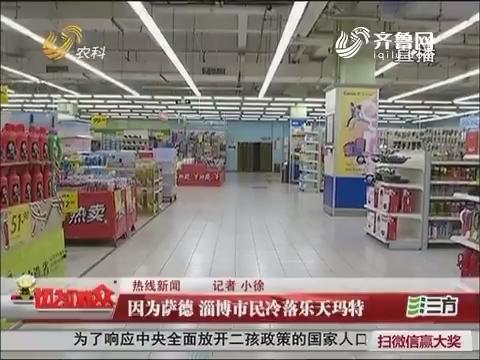 热线新闻:因为萨德 淄博市民冷落乐天玛特