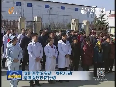 """滨州医学院启动""""春风行动""""精准医疗扶贫行动"""