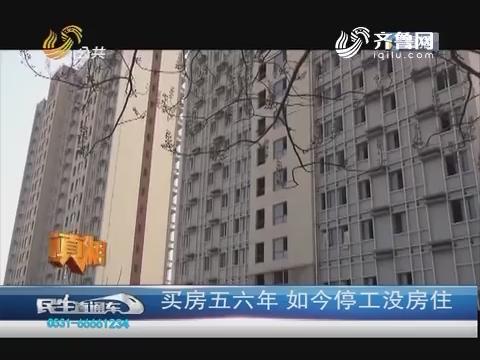 【真相】潍坊:买房五六年 如今停工没房住