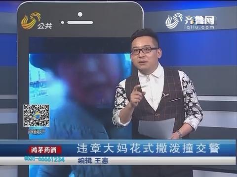 【网事新语】违章大妈花式撒泼撞交警