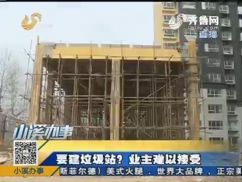 聊城:马上要交房 绿化带盖起建筑物