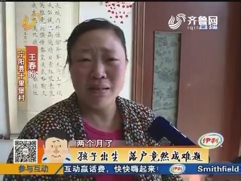 宁阳:糊涂哥仨 结婚乱用身份信息