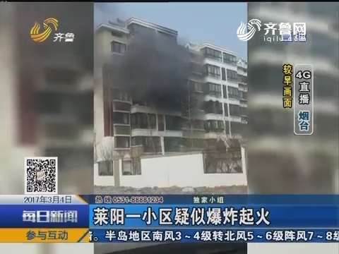 4G直播:莱阳一小区疑似爆炸起火