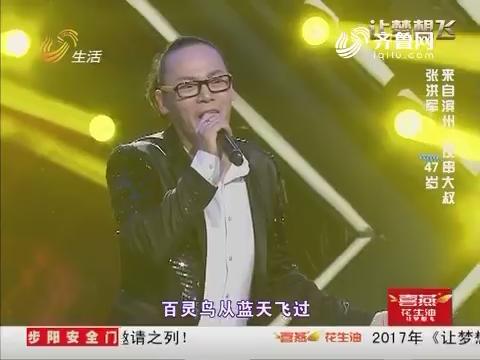 让梦想飞:反串大叔歌唱《我爱你中国》 评委争先按灯让晋级