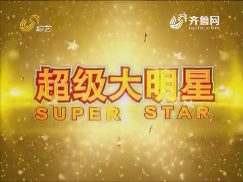 20170304《超级大明星》:歌王队VS挑战队不分胜负 歌王争霸赛愉快收尾