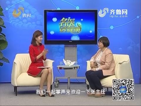 """20170304《名医话健康》:守护女性的健康""""底盘"""""""