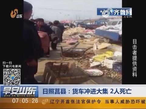 日照莒县:货车冲进大集 2人死亡