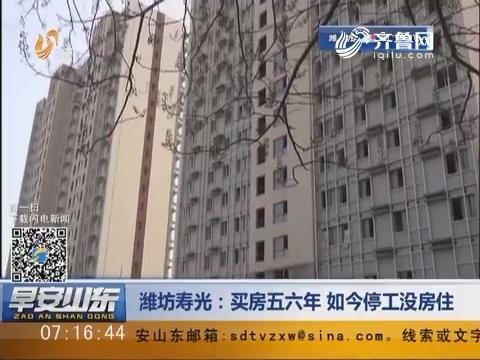 潍坊寿光:买房五六年 如今停工没房住