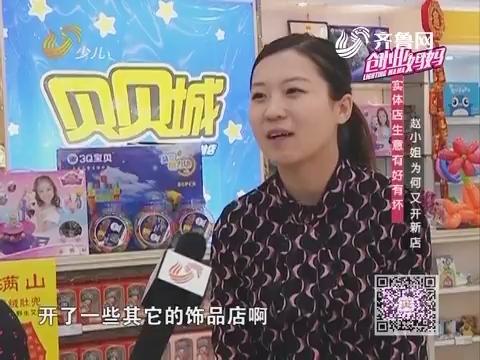 20170305《创业妈妈》:连开两家店 探寻赵小姐的生意经