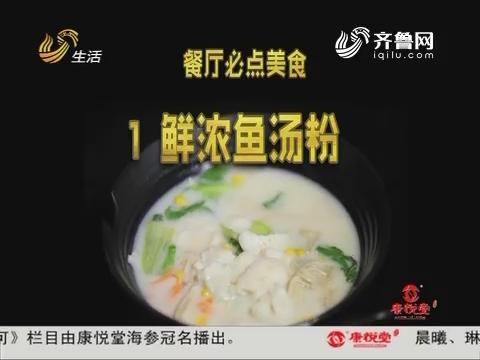 2017年03月05日《非尝不可》:鲜浓鱼汤粉
