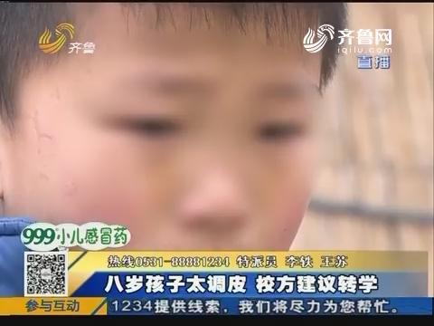 聊城:八岁孩子太调皮 校方建议转学