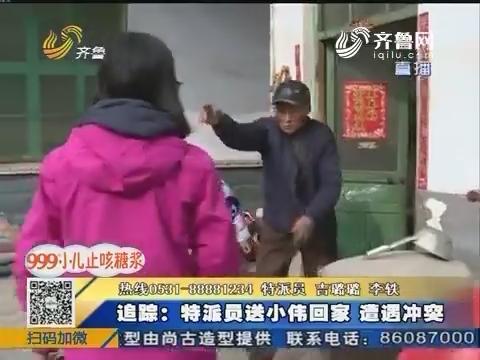 【济宁】追踪:特派员送小伟回家 遭遇冲突