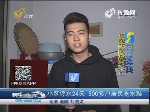 【闪电连线】乐陵:小区停水24天 500多户居民吃水难