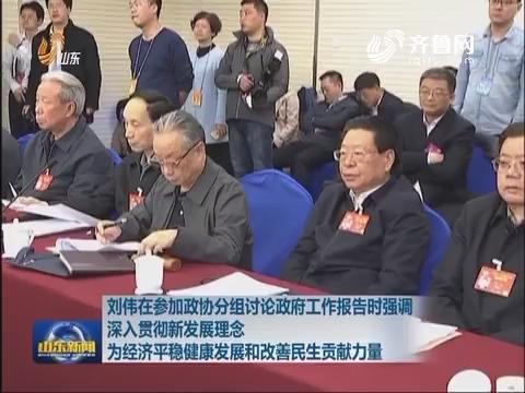 刘伟在参加政协分组讨论政府工作报告时强调 深入贯彻新发展理念 为经济平稳健康发展和改善民生贡献力量