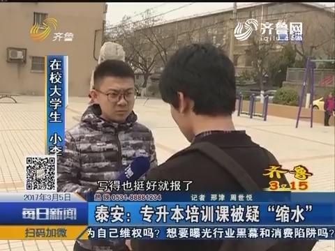 """【齐鲁3·15】泰安:专升本培训课被疑""""缩水"""""""
