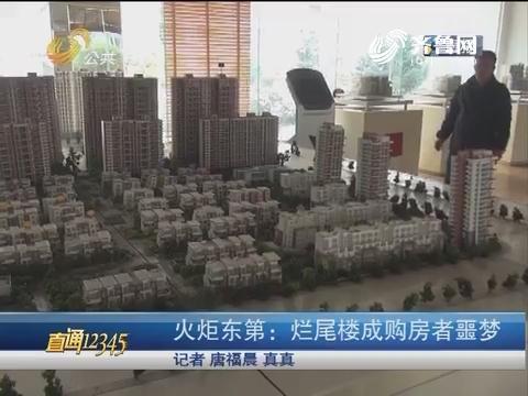 【直通12345】济南:火炬东第 烂尾楼成购房者噩梦