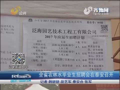 山东省农林水毕业生招聘会在泰安召开