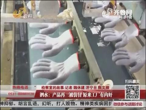 【检察室的故事】泗水:产品再三被仿冒 原来工厂有内奸