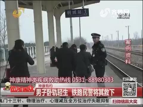 【神康有约】安徽桐城:男子卧轨轻生 铁路民警将其救下