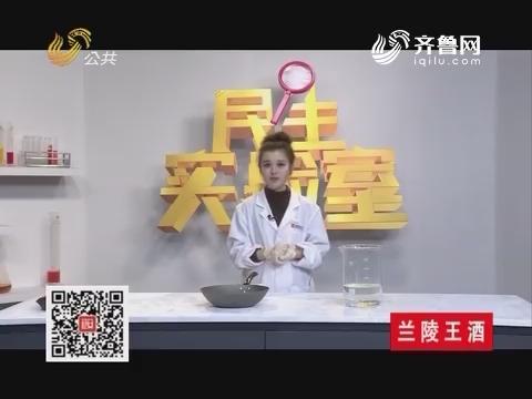 20170305《民生实验室》:教你选口上好的铁锅