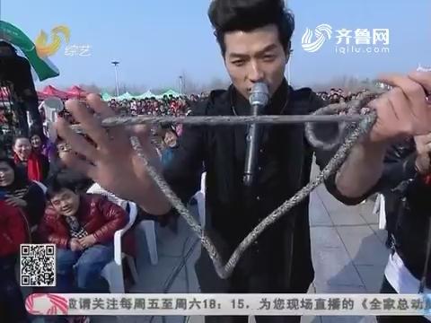 综艺大篷车:李浩带来精彩绝伦的《绳子》魔术表演