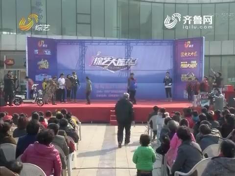 """综艺大篷车:观众互动表演跳大绳 """"愤怒""""的小学生遇到瓶颈"""