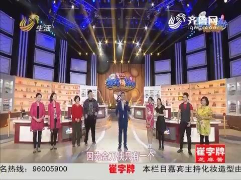 20170305《老妈快帮忙》:四组家庭全力PK 泼辣女王组遗憾淘汰