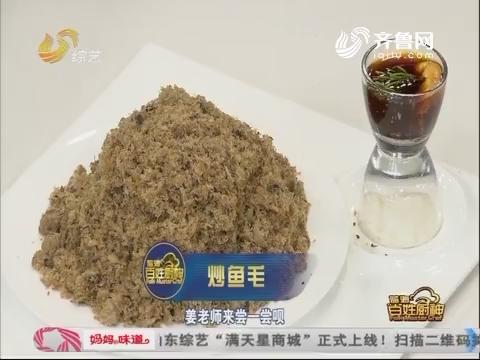 """百姓厨神:退伍老兵崔进宝带来稀罕菜肴""""炒鱼毛"""""""