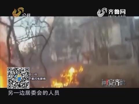 20170305《问安齐鲁》:春季山火频发 严防人为火种