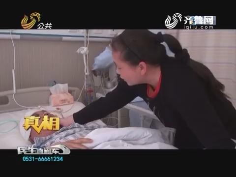 【真相】济南:送餐途中出事 外卖小哥身陷困境