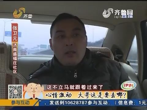 济南:心情激动 大哥这是要去哪?