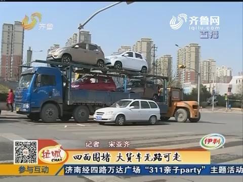 济南:四面围堵 大货车无路可走