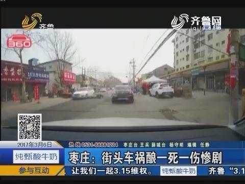 枣庄:街头车祸酿一死一伤惨剧