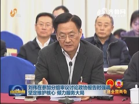 刘伟在参加分组审议讨论政协报告时强调 坚定维护核心 倾力服务大局