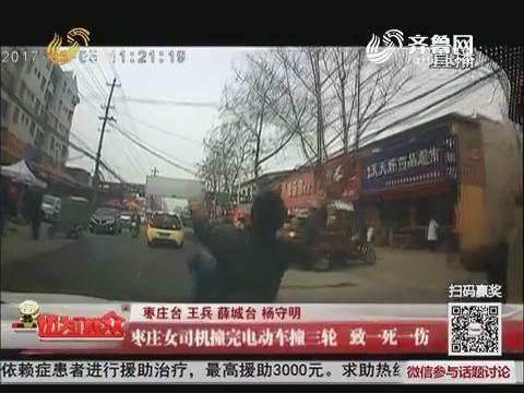 枣庄女司机撞完电动车撞三轮 致一死一伤