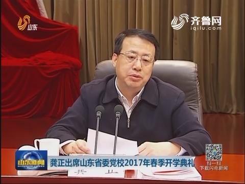 龔正出席山東省委黨校2017年春季開學典禮