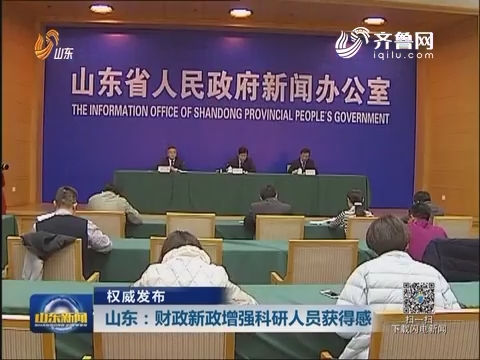 【权威发布】山东:财政新政增强科研人员获得感