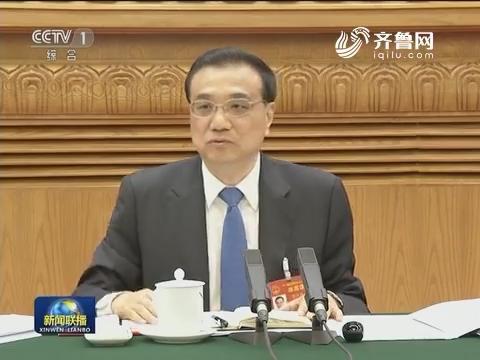 李克强参加山东代表团审议