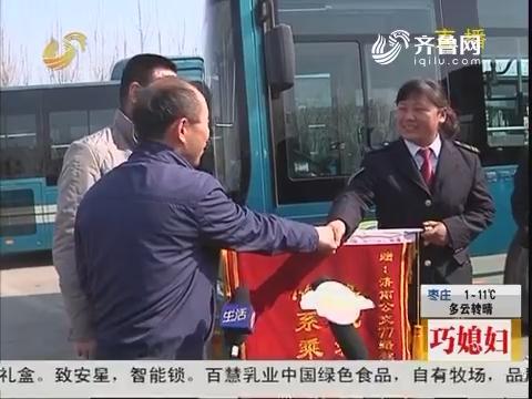 济南:乘客突发病情 驾驶员紧急施救
