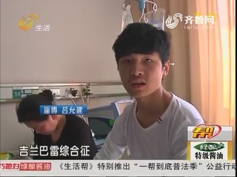 淄博:父亲重病 十八岁学生要当家