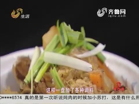 2017年03月06日《非尝不可》:土豆酸菜排骨