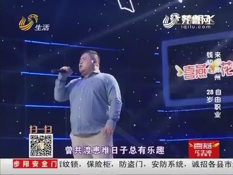 """让梦想飞:女评委化身村花 又""""被相亲"""""""