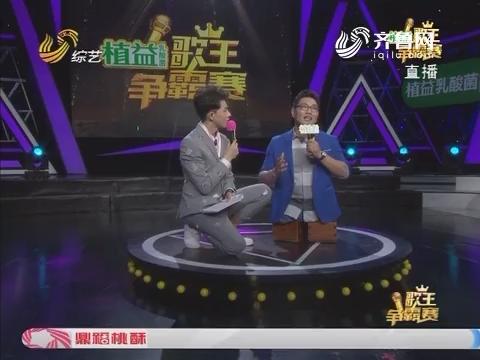 歌王争霸赛:陈州身残志坚用歌声唱出完整人生