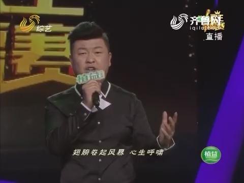 歌王争霸赛:王建淼现场模仿赵四惟妙惟肖笑翻全场