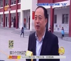 """调查:供给侧改革 山东农村抓""""七改"""""""