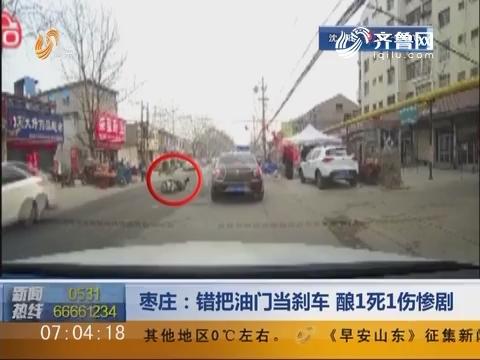 枣庄:错把油门当刹车 酿1死1伤惨剧