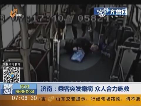 济南:乘客突发癫痫 众人合力施救