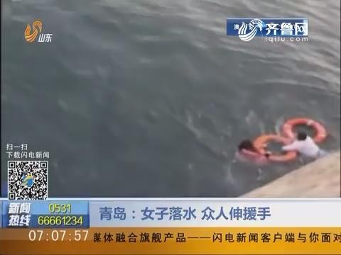 青岛:女子落水 众人伸援手